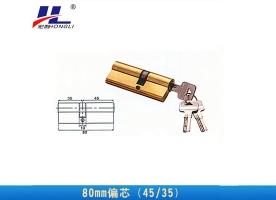 铝塑门窗锁芯80mm偏芯