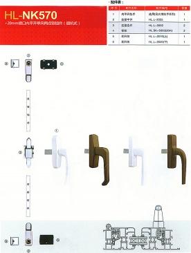 槽口内平开单向两点锁组件