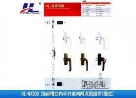深圳槽口内平开单向两点锁组件