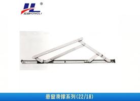 深圳悬窗滑撑